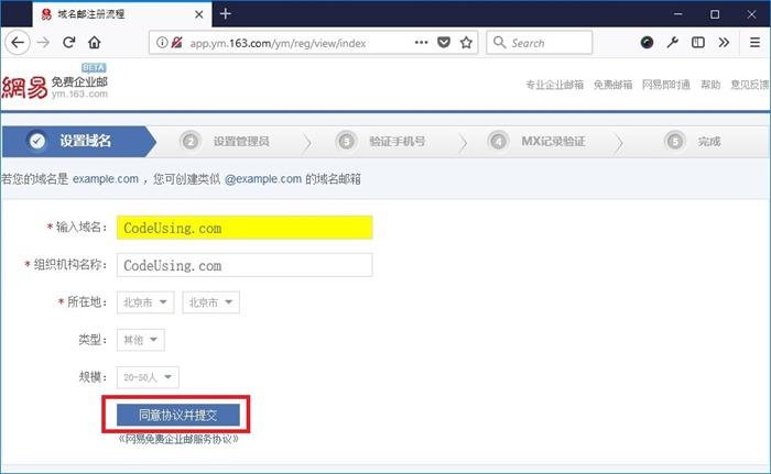 网易免费企业邮箱注册第一步:设置域名
