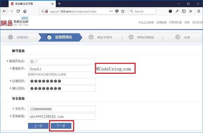 网易免费企业邮箱注册第二步:设置管理员