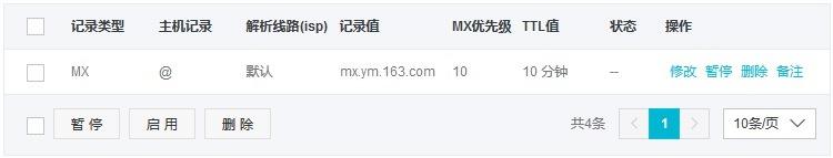阿里云域名解析添加网易企业邮箱MX记录