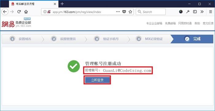 网易免费企业邮箱注册,管理员账号注册成功