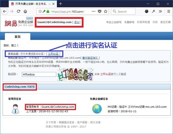网易免费企业邮箱正在验证MX记录,需要实名认证