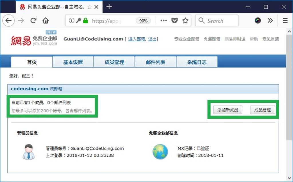 网易免费企业邮箱开通成功,添加、管理成员账号