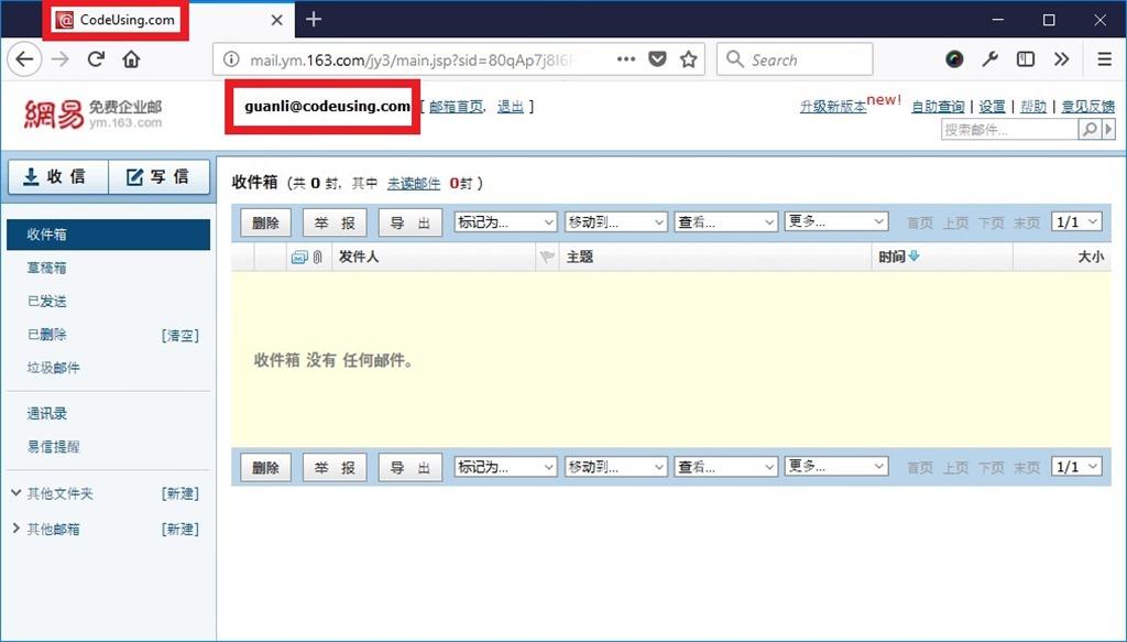 进入网易免费企业邮箱,界面和普通个人免费163.com邮箱一样