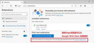 微软Edge浏览器安装Open Multiple URLs插件